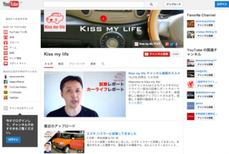 YouTubeチャンネル例
