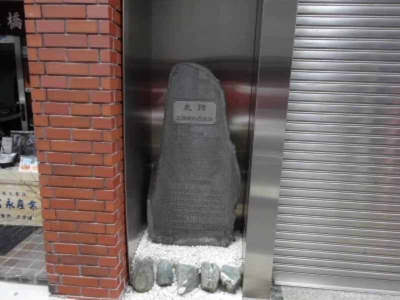 昭和初めまでこのあたりは按針町という町名だった。現在は室町1丁目、本町1丁目となっている。