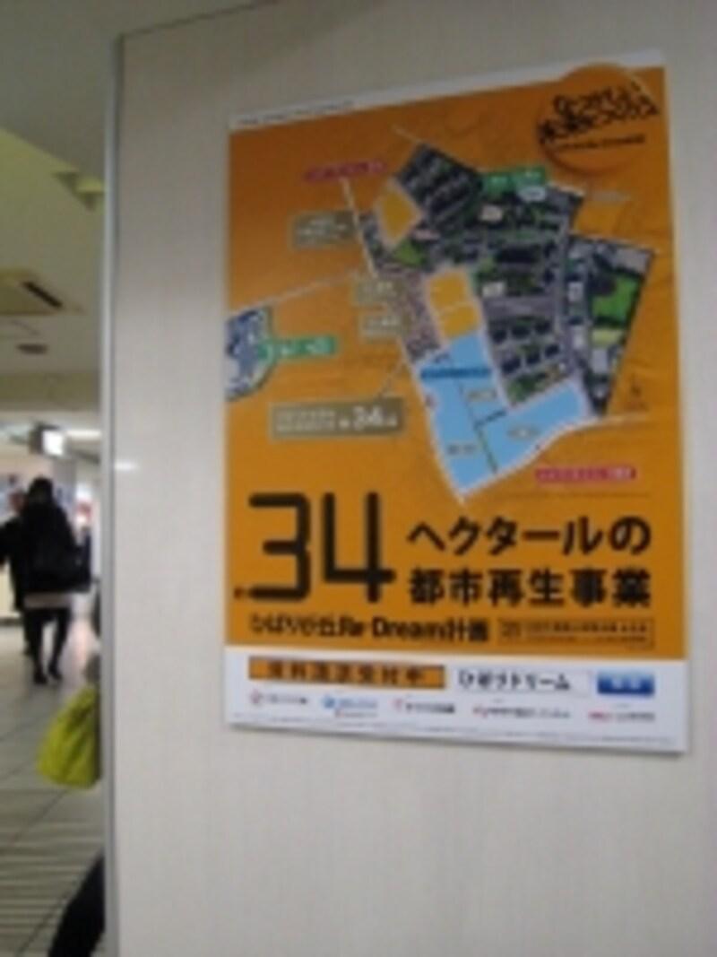 開発告知のポスター