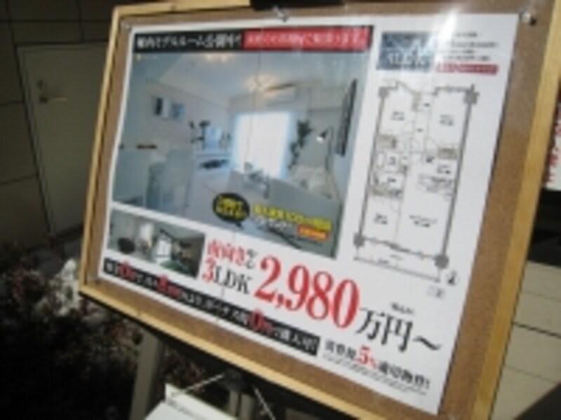 新築マンションの広告