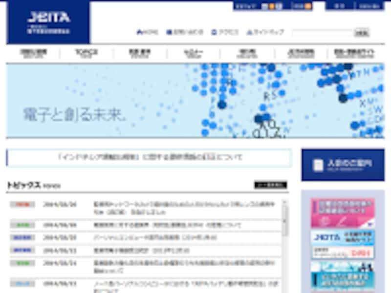 2007年度からのパーソナルコンピュータ国内出荷実績が閲覧できるJEITAのHP