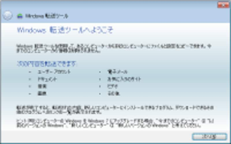 Windows転送ツールを使う前に、対応OSのバージョンをチェックしよう