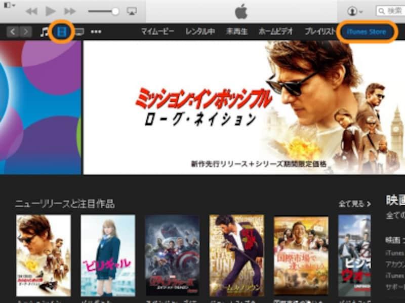iTunesStoreで映画のコーナーを見るためには、左上のフィルムのアイコンをクリックして、右上の[iTunesStore]をクリックする