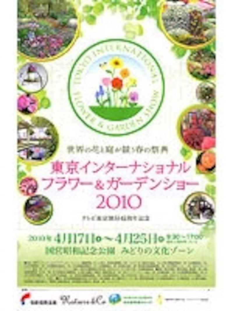 東京インターナショナルフラワー&ガーデンショー2010リーフレット