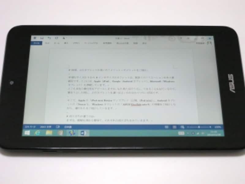 VivoTabnote8では、オフィスが使える