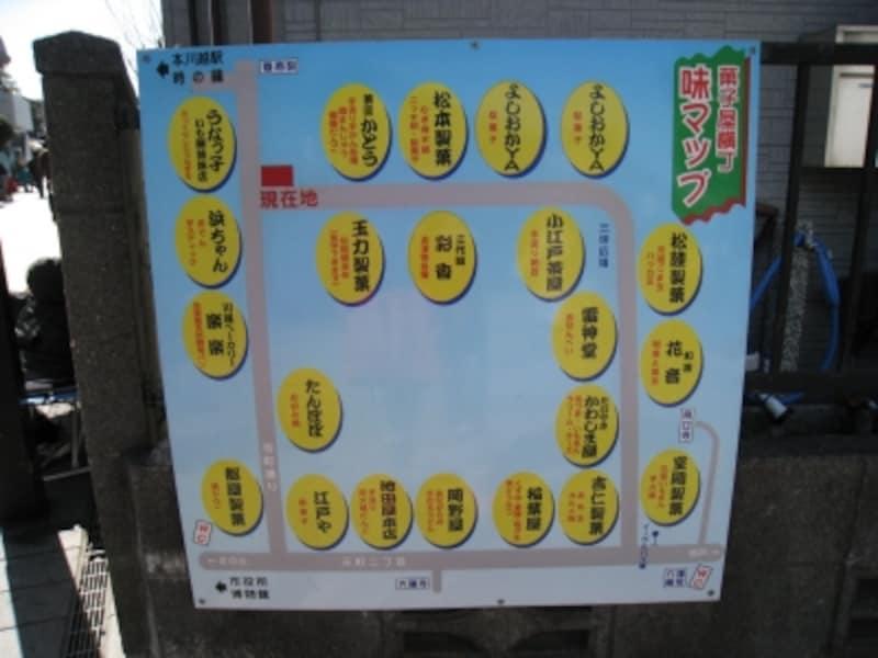 菓子屋横丁マップ。