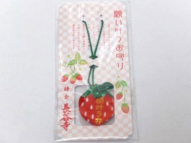 とってもユニークな、長谷寺のイチゴのお守り『願い叶うお守り』