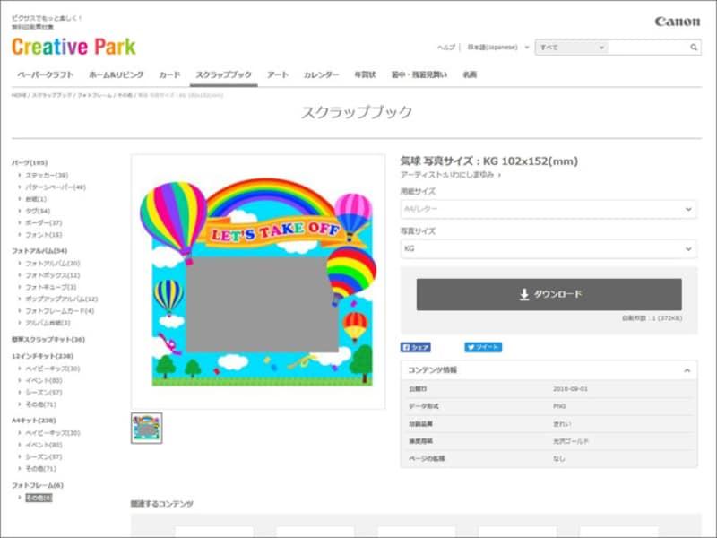 フォトフレーム・写真フレーム無料ダウンロード&印刷 キヤノンクリエイティブパーク