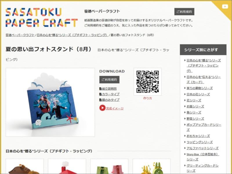 フォトフレーム・写真フレーム無料ダウンロード&印刷 笹徳印刷株式会社オリジナルペーパークラフト