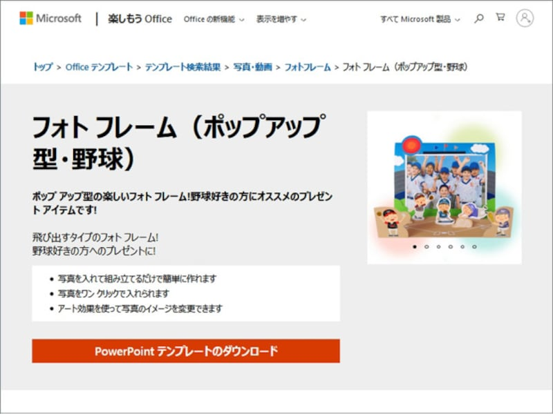 フォトフレーム・写真フレーム無料ダウンロード&印刷 Microsoft楽しもうOffice