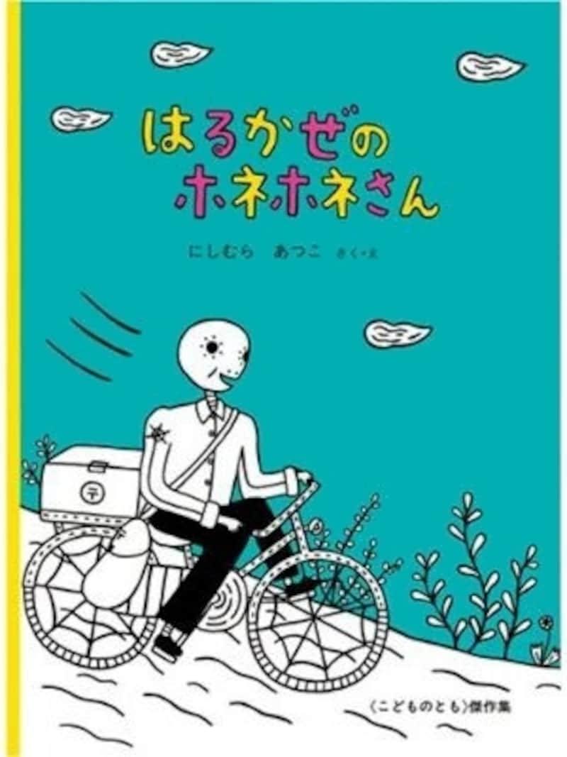 『はるかぜのホネホネさん』の表紙画像