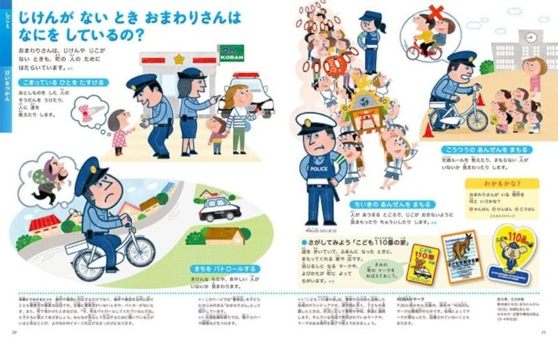『よのなかの図鑑』(小学館プレNEO)