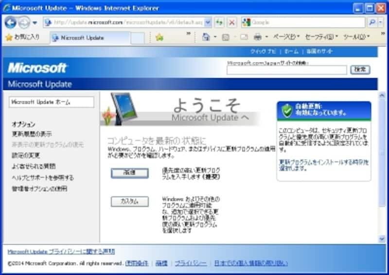 WindowsXPのWindowsUpdate画面