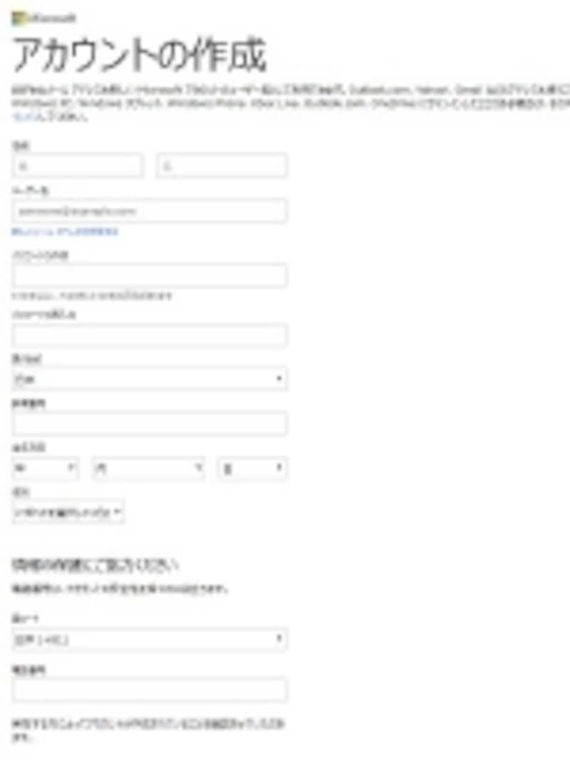 アカウントの作成画面では、詳細な個人情報の記入は求められない
