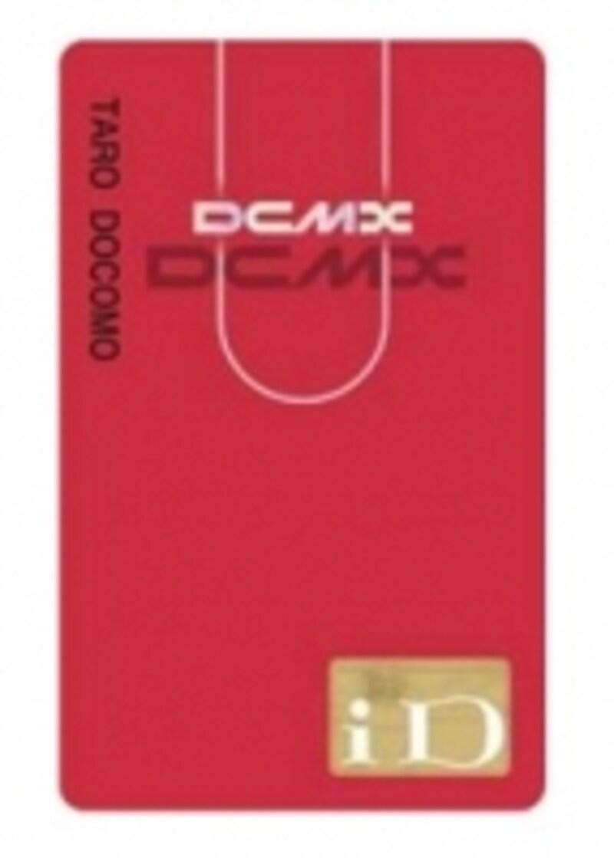 NTTドコモはDCMX契約者を対象に「iD」専用プラスチックカードを提供開始。ドコモのiPhoneユーザーでもiDの利用が可能に