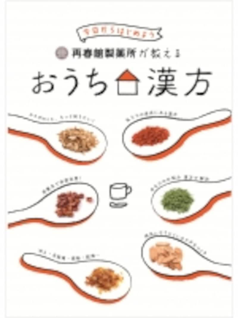 「春館製薬所が教えるundefinedおうち漢方」(新星出版社刊)