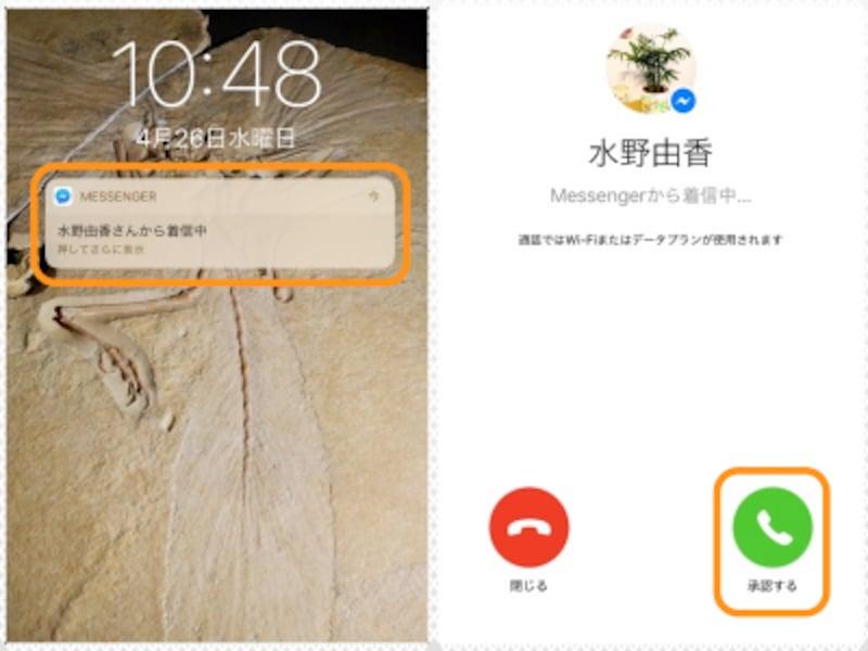 (左)通知センターに「着信中」とあったらタップする。(右)アプリの画面で[承認する]をタップすると通話できる