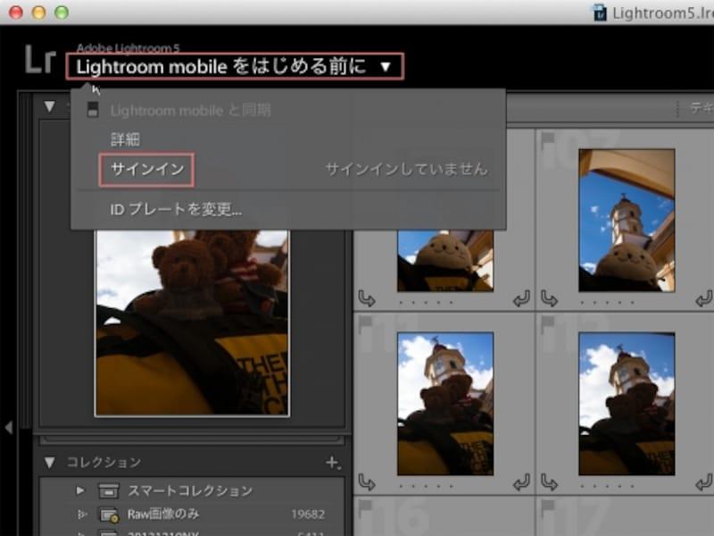 パソコンのLightroomのインターフェイス左上にあるIDプレート(「Lightroommobileを始める前に」と表示されている部分)をクリックします。