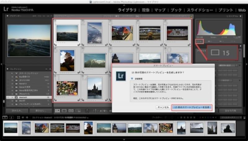 コレクションを選び、すべての写真を選択して、ヒストグラム左下のアイコンをクリックして「○枚のスマートプレビューを生成」をクリックします。