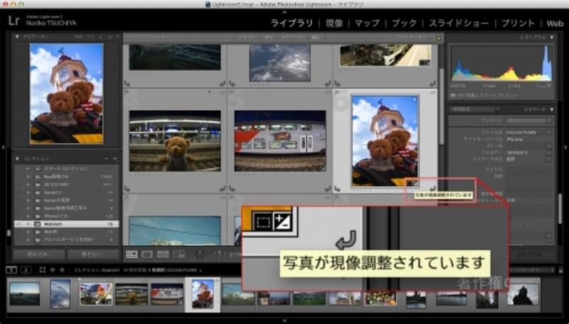 パソコンのLightroomの同期したコレクション。編集した写真のサムネールには「写真が現像調整されています」というアイコンが追加されています。