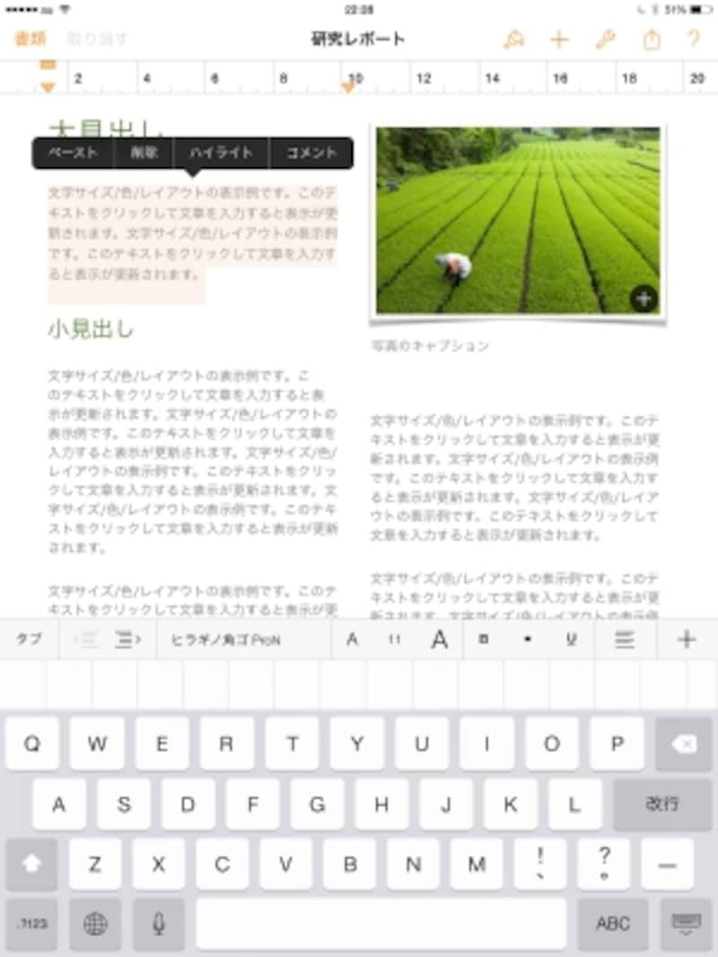 iPad版のPages