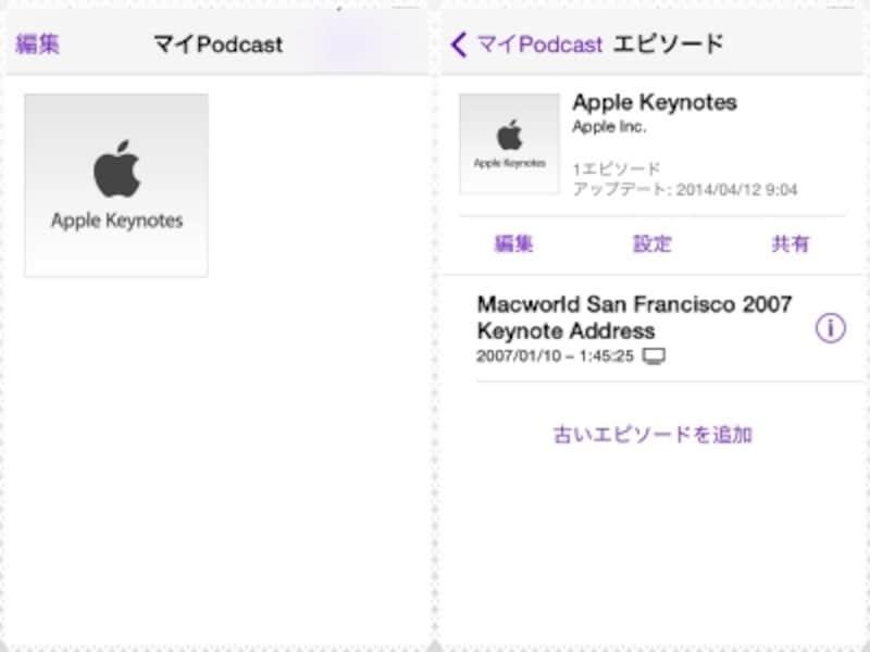(左)アプリ起動画面。番組名を選ぶ。(右)聴きたいエピソードを選ぶ