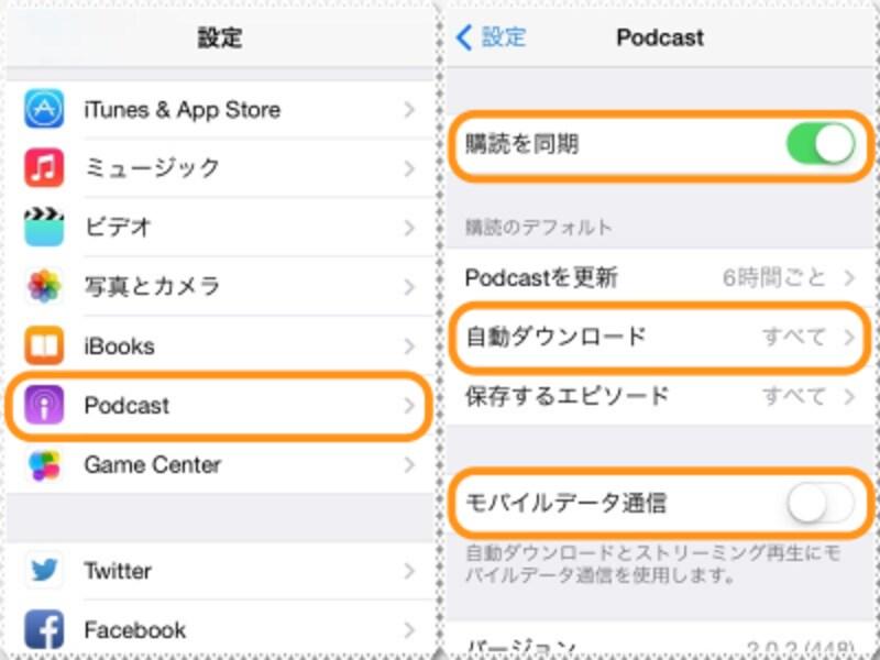 (左)設定アプリ内の[Podcast]をタップ。(右)[購読を同期]で番組をパソコンと同期、[自動ダウンロード]でエピソードを自動ダウンロードできる