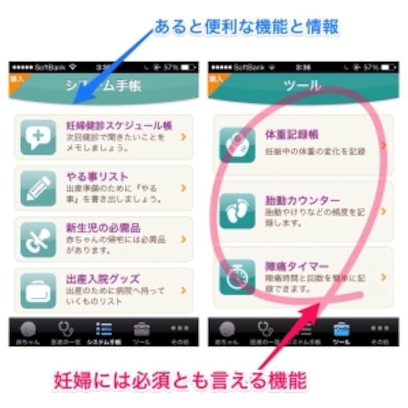 妊娠アプリ2