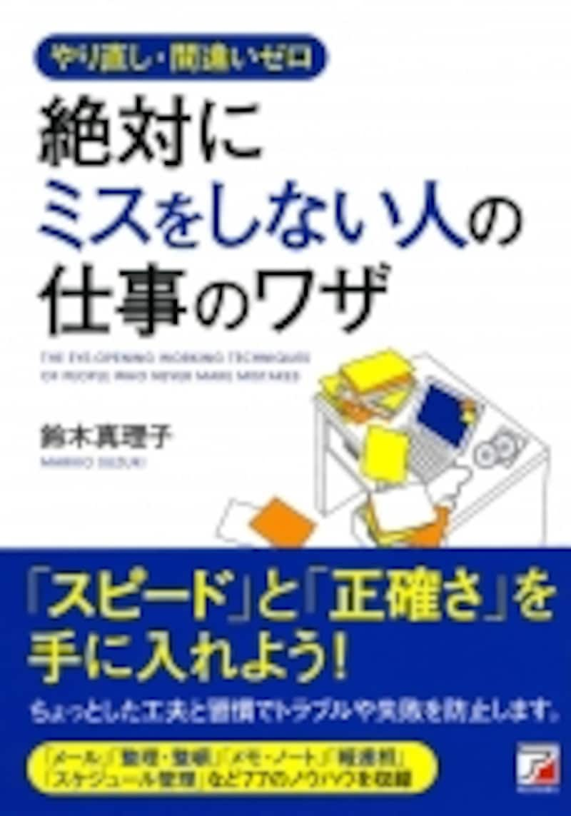 ガイド鈴木真理子の新著