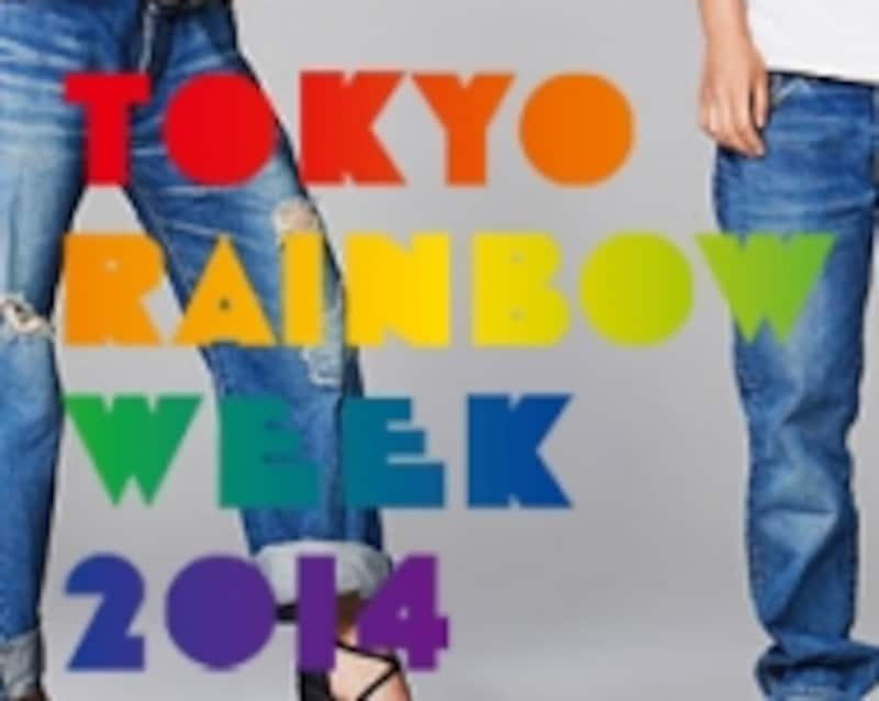 TokyoRainbowWeek2014