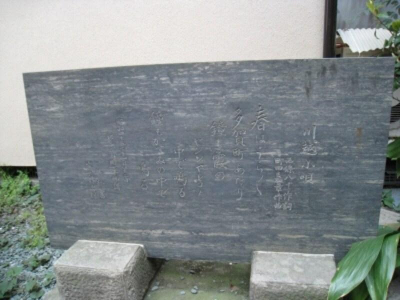 川越小唄が刻まれた石碑。ちょっと読みづらい。