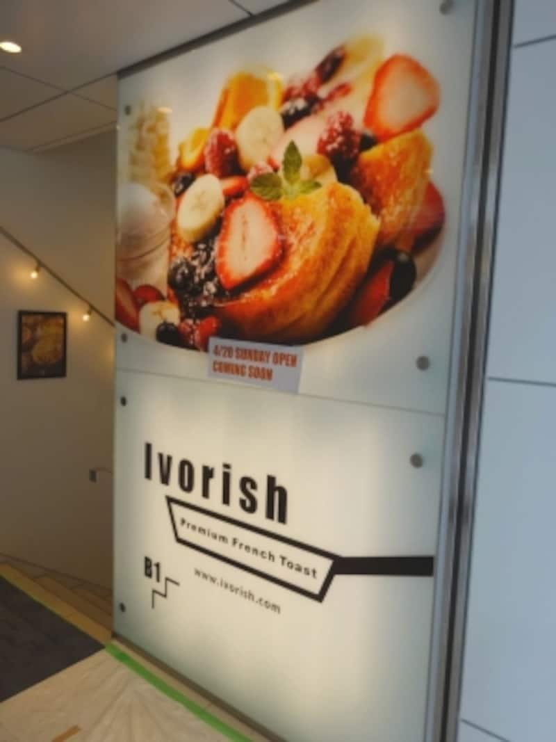 「Ivorish渋谷店」の入り口外観