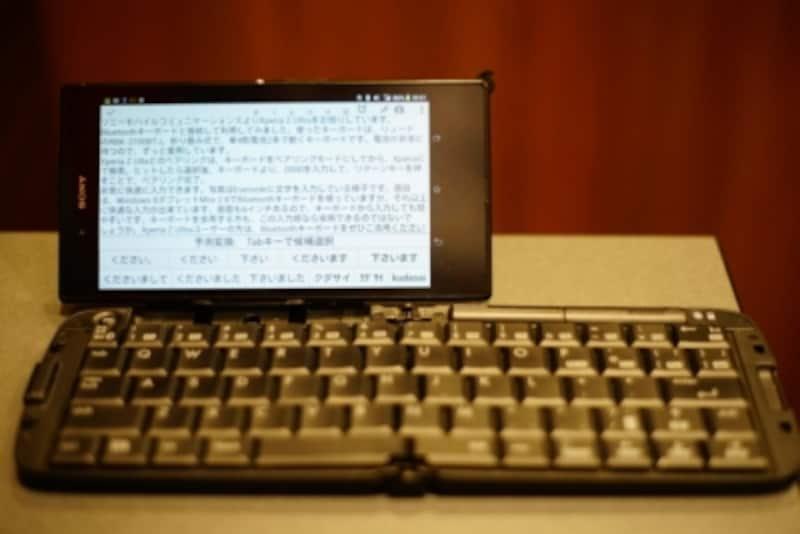 Bluetoothキーボード入力