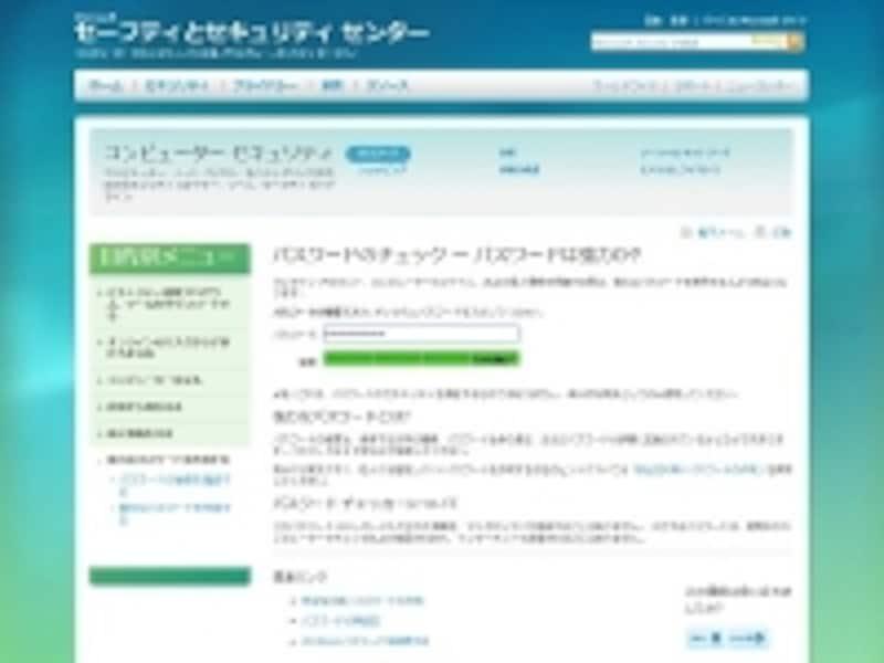 マイクロソフト社によるパスワードの強度を自動評価するサービス