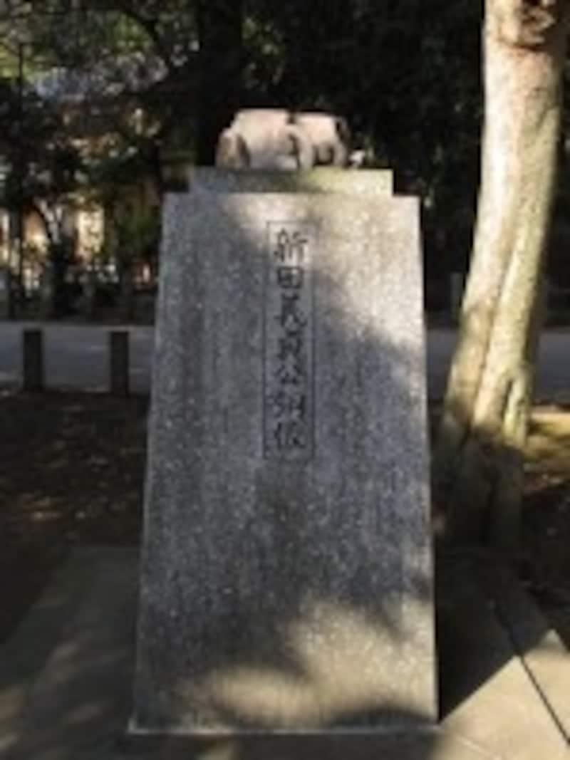 先代新田義貞公銅像台座