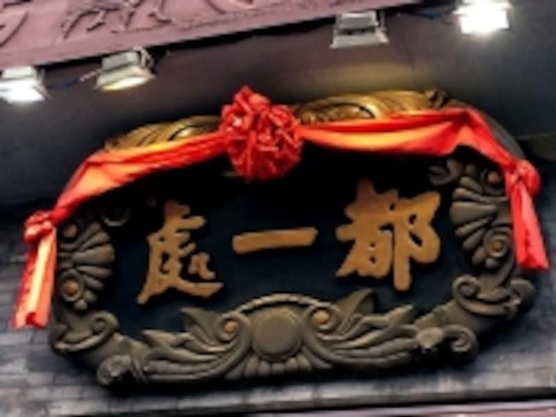 北京「都一処」名前の由来