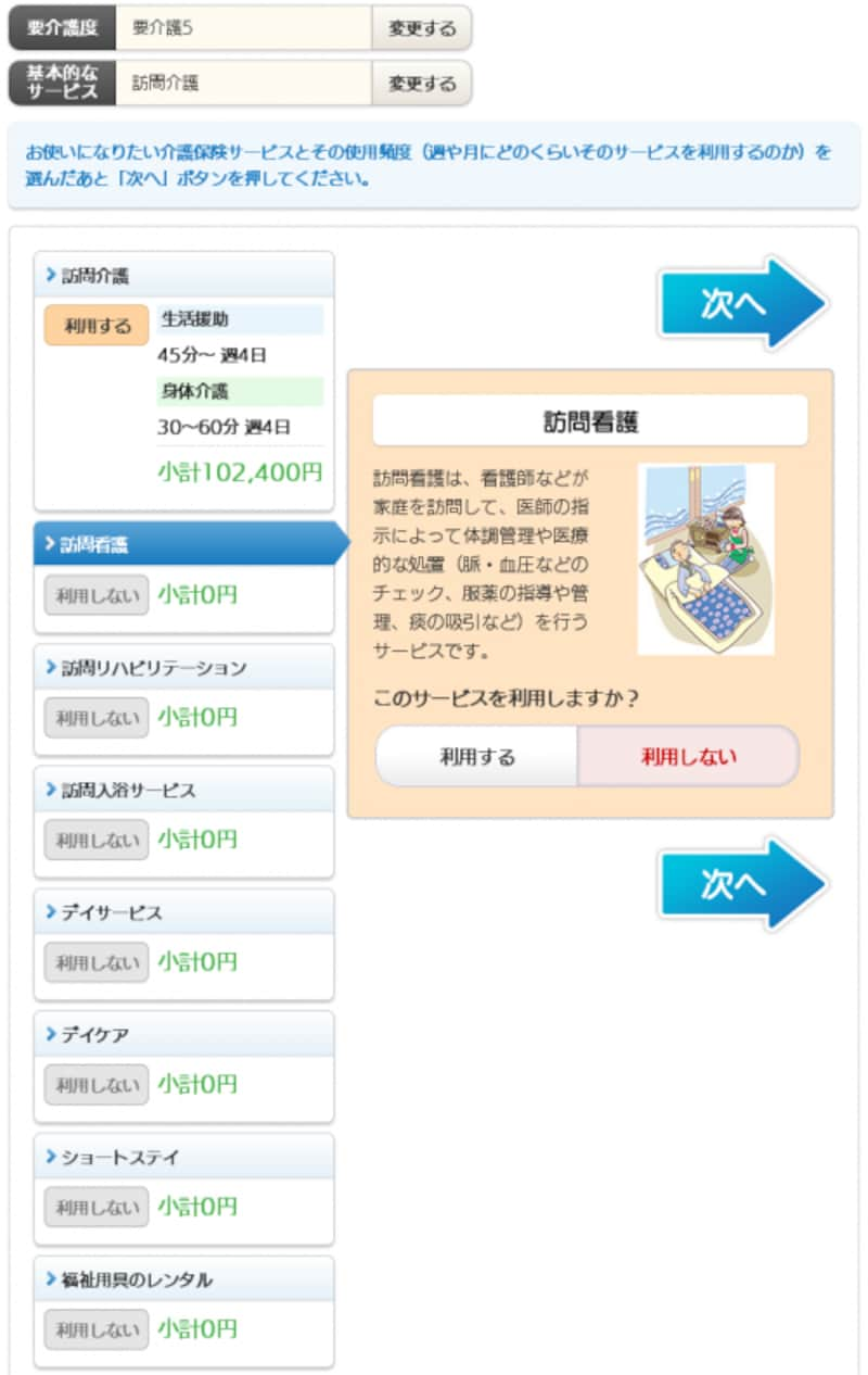 「次へ」ボタンをクリックすると、利用可能な介護保険サービスが順に表示されます
