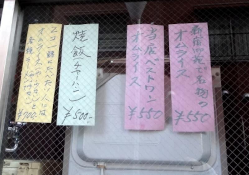 ここは「来々軒」という中華料理店