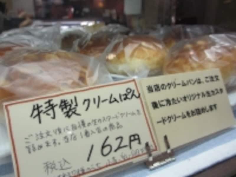 大吾ぱん屋クリームパン