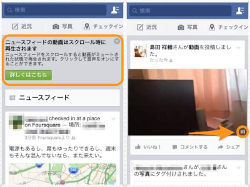 (左)一度だけ表示される注意書き。(右)自動再生したときはミュート状態。右下に音量アイコンがあるものについては、動画をタップすると音声も流れるようになる。