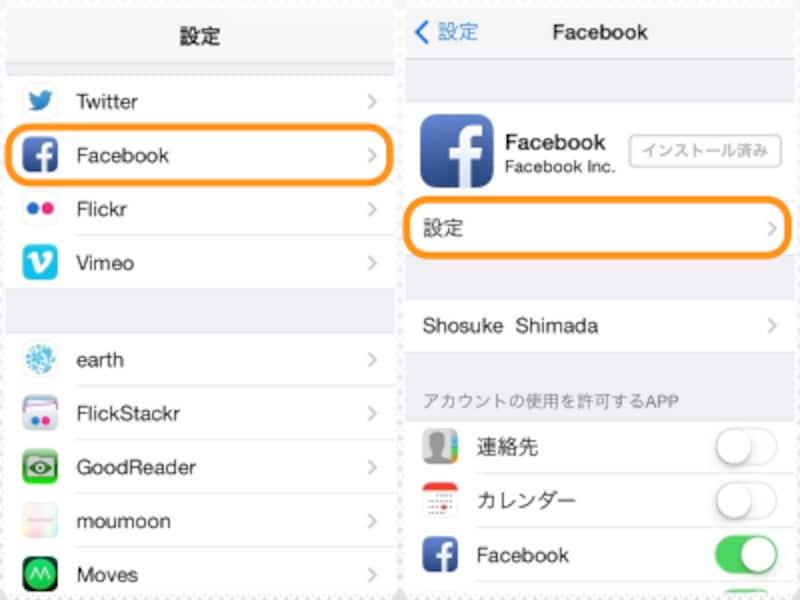(左)[設定]アプリの[Facebook]をタップ。(右)さらに[設定]をタップ