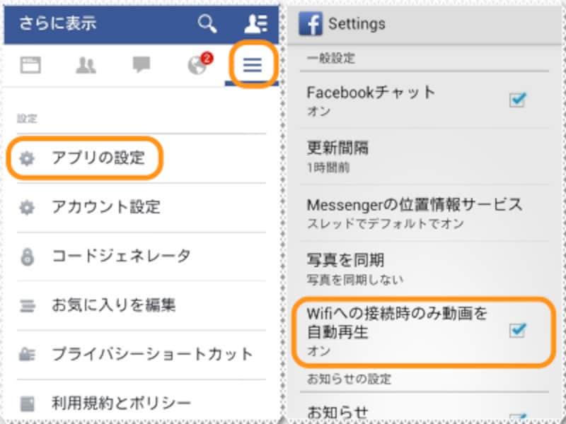(左)右上の三本線をタップして[アプリの設定]をタップ。(右)[Wifiへの接続時のみ動画を自動再生]にチェックを入れる