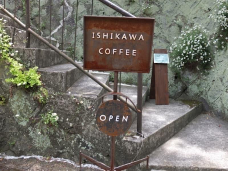 石かわ珈琲undefined入口の看板