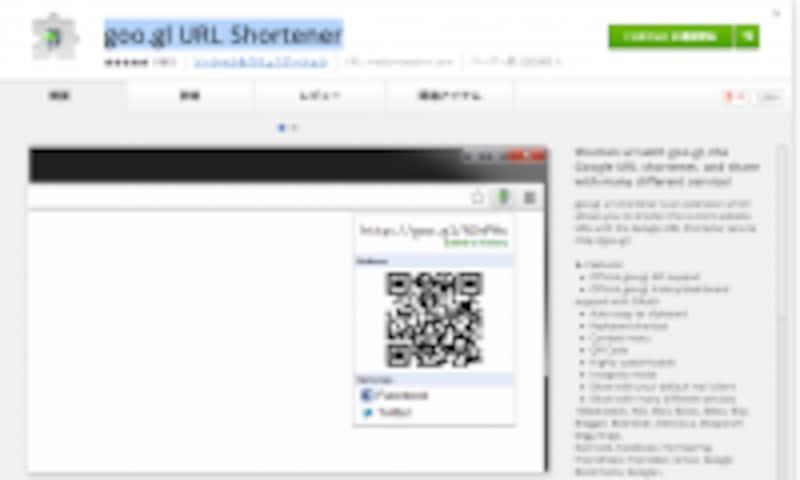 短縮URLを生成できる拡張機能