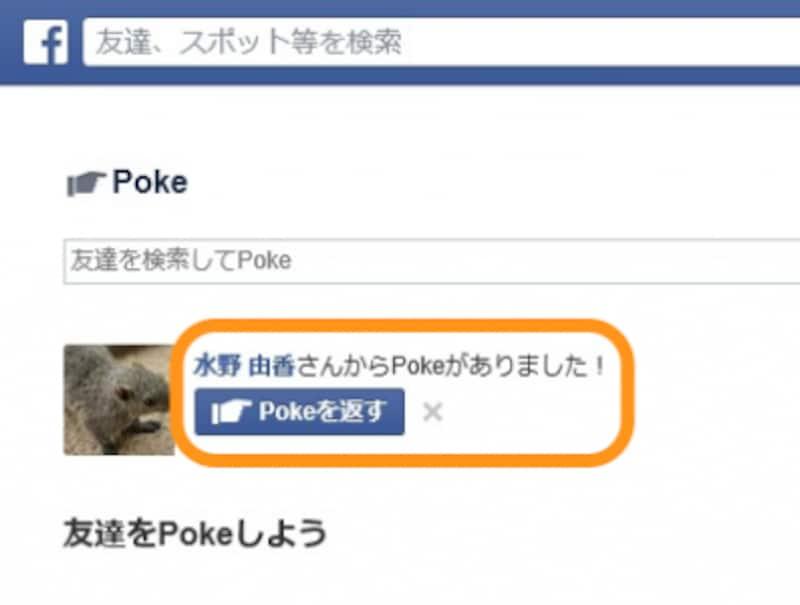 [Pokeがありました!]とあり[Pokeを返す]をクリックすると相手にPokeを送ることができる