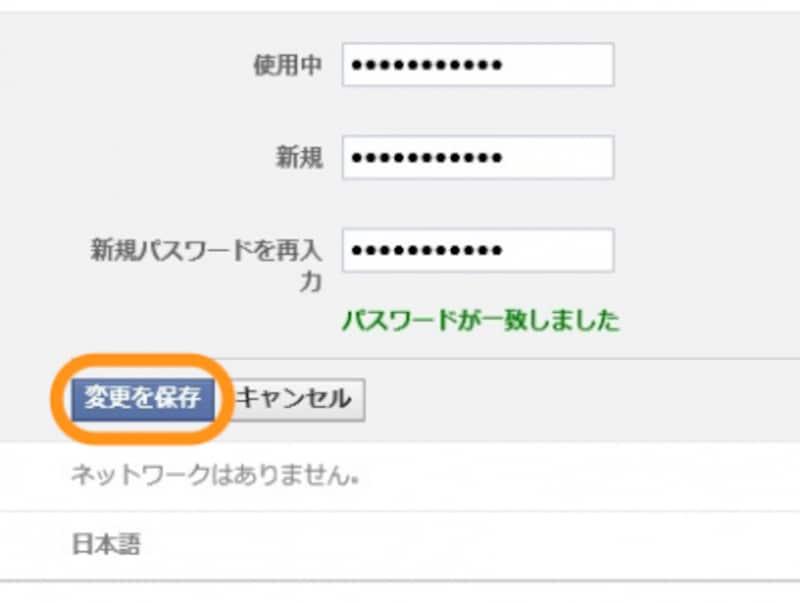 [使用中]に現在のパスワード、[新規]に新しいパスワードを入力して[変更を保存]をクリック