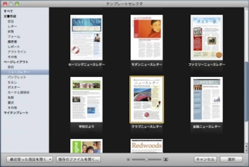 Pagesのテンプレートは英語が入力されています(クリックで拡大)