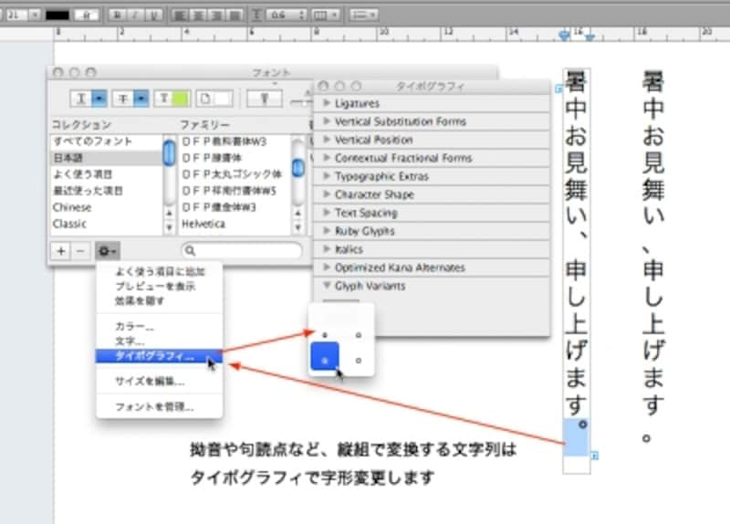 MacOSXのフォントの性能は高いですが、それを生かしたアプリケーションが少ないのが残念です(クリックで拡大)