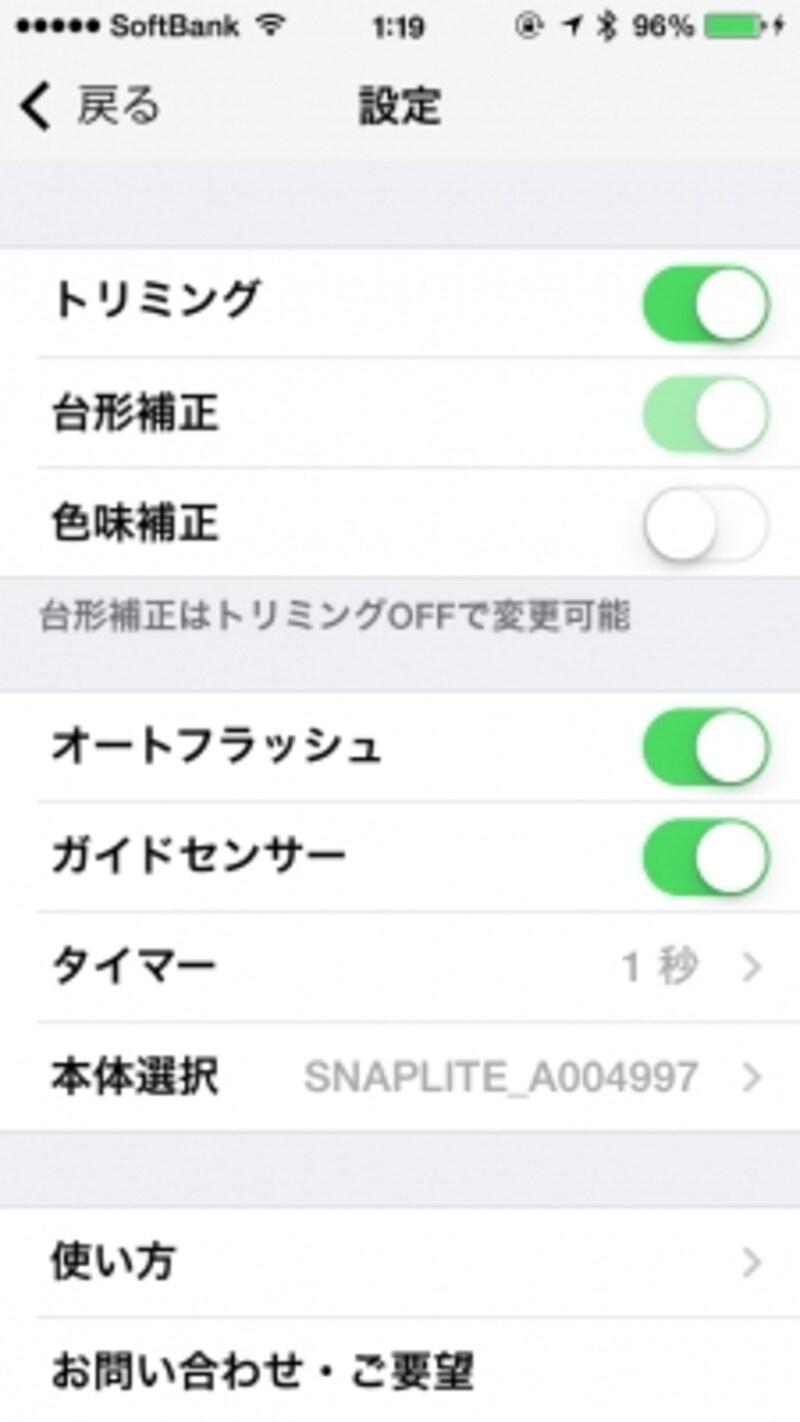 SnapLite14