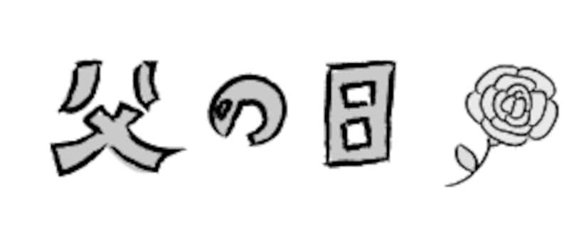 ロゴ 父の日 イラスト 白黒 かわいい